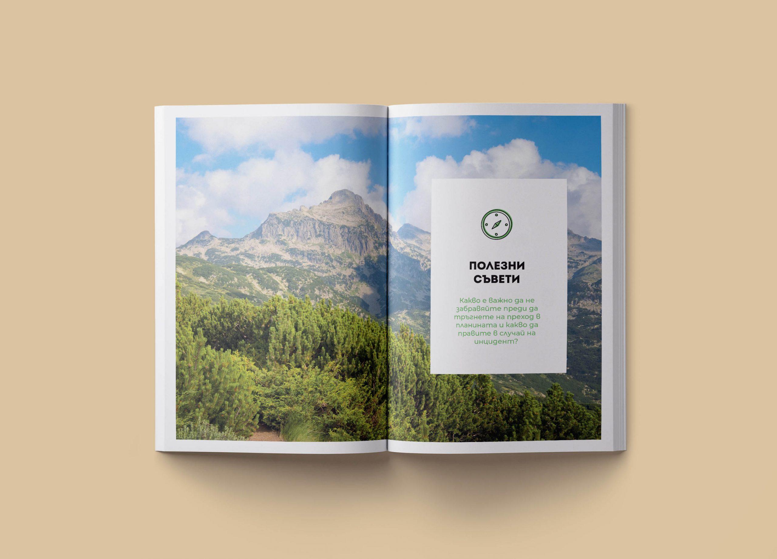 Пирин - малка книжка за планината